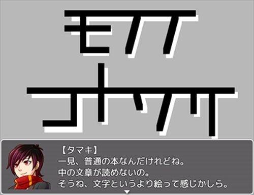 モノノコトワリ Game Screen Shot2