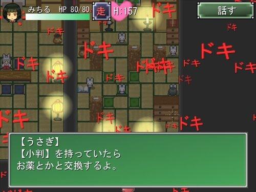みちるの冒険~玉兎邸の怪~ Game Screen Shot1