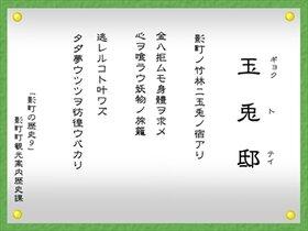 みちるの冒険~玉兎邸の怪~ Game Screen Shot3