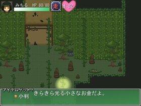 みちるの冒険~玉兎邸の怪~ Game Screen Shot4