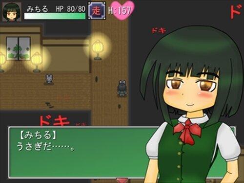 みちるの冒険~玉兎邸の怪~ Game Screen Shot5
