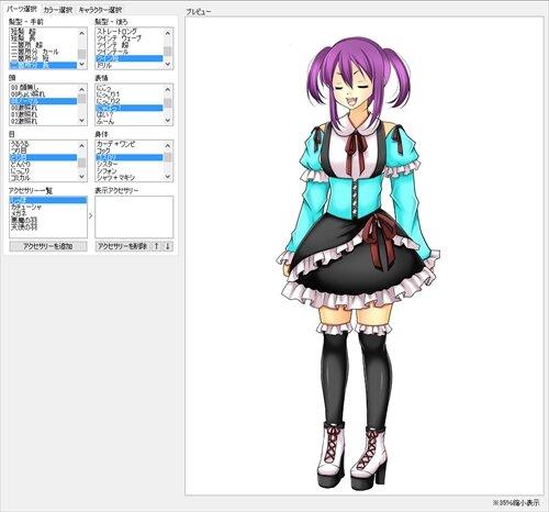 フリー立ち絵バージョンB Game Screen Shot1