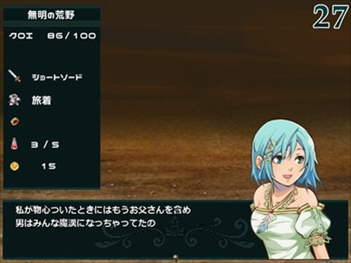 宵闇を歩く者 Game Screen Shot4