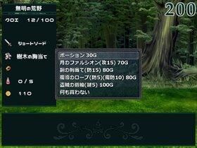 宵闇を歩く者 Game Screen Shot5