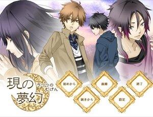 現の夢幻 Game Screen Shot