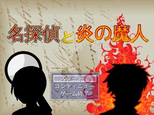 名探偵と炎の魔人 Game Screen Shot1