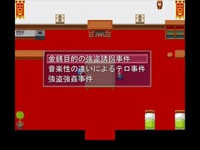 名探偵と炎の魔人 Game Screen Shot4