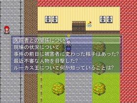 名探偵と炎の魔人 Game Screen Shot5