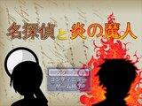 名探偵と炎の魔人