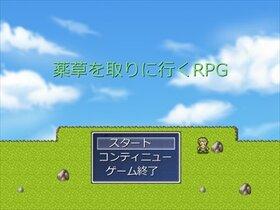 薬草を取りに行くRPG Game Screen Shot2
