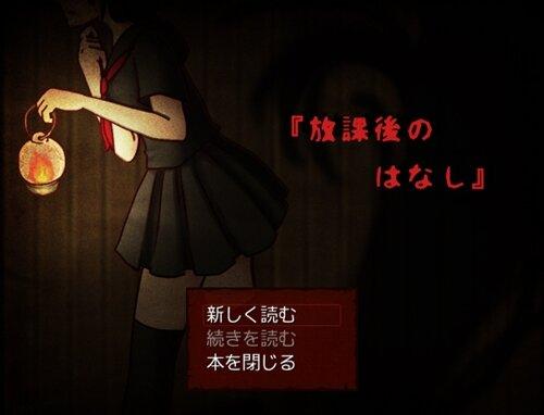 『放課後のはなし』 Game Screen Shot1