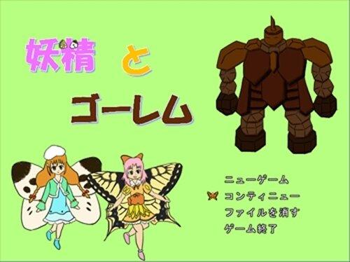 妖精とゴーレム Game Screen Shot2