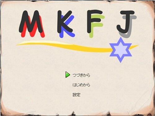 まかふじ!体験版 Game Screen Shot2