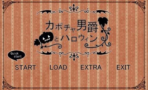 カボチャ男爵とハロウィン Game Screen Shot3