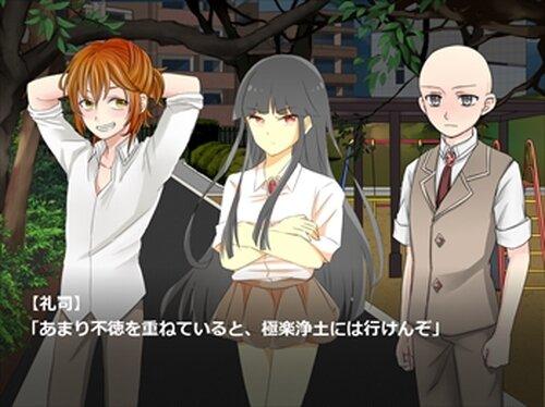 死神少女とキスの詩 Game Screen Shot4