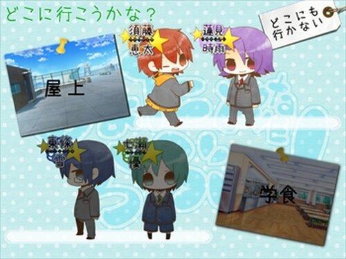 【しょたらぶっ!-体験版-】 Game Screen Shot4