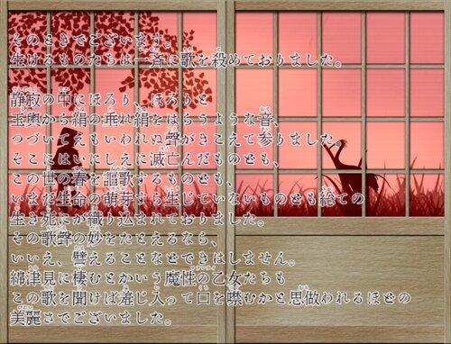 鳳奇譚 Game Screen Shot1