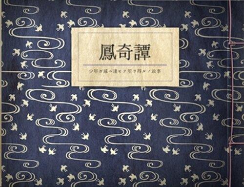 鳳奇譚 Game Screen Shot2