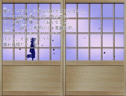 鳳奇譚 Game Screen Shot4