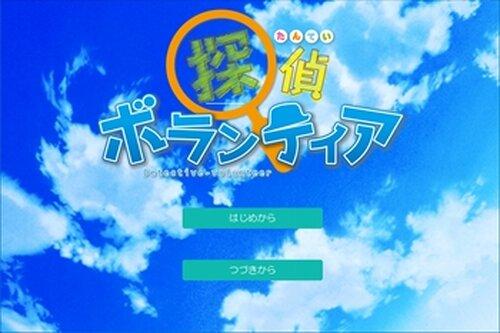 探偵ボランティア Game Screen Shot2