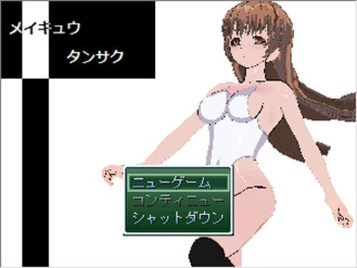 メイキュウタンサク Game Screen Shot2