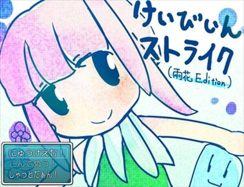 けいびいんストライク(雨花Edition) ver1.3 Game Screen Shot2