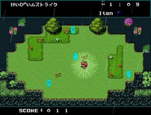 けいびいんストライク(雨花Edition) ver1.3 Game Screen Shot4
