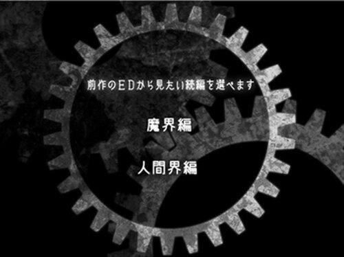 続・死にたがりと魔物 Game Screen Shot3