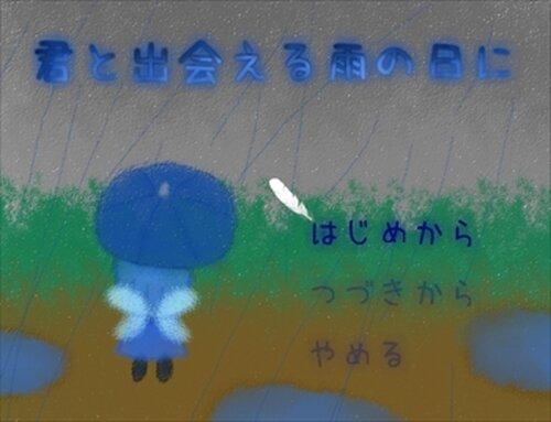 君と出会える雨の日に Game Screen Shot2