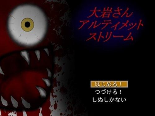 大岩さんアルティメットストリーム Game Screen Shots