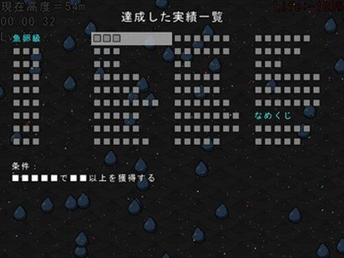 サミダリングドラゴン Game Screen Shot3
