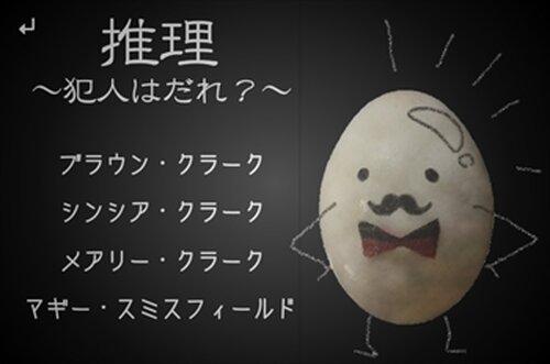 たまご伯爵の事件簿 Game Screen Shot3