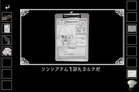 たまご伯爵の事件簿 Game Screen Shot5