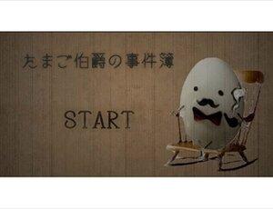 たまご伯爵の事件簿 Game Screen Shot