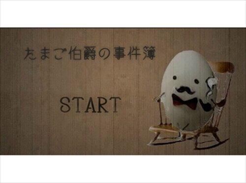 たまご伯爵の事件簿 Game Screen Shots