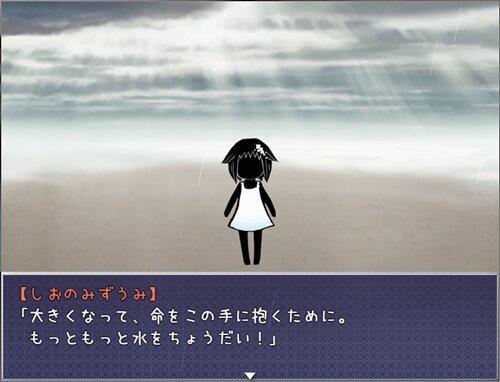 あめのかみさま Game Screen Shot1