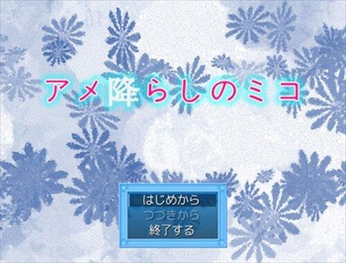 アメ降らしのミコ Game Screen Shots