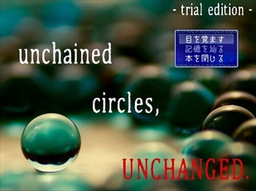 unchained circles, UNCHANGED.(体験版) Game Screen Shots