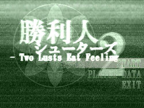 勝利人シューターズ2 - Two lusts eat feeling Game Screen Shot1