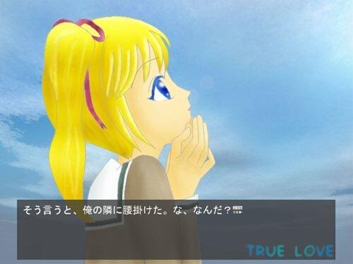 楽園からの招待状―純愛篇 Game Screen Shot1