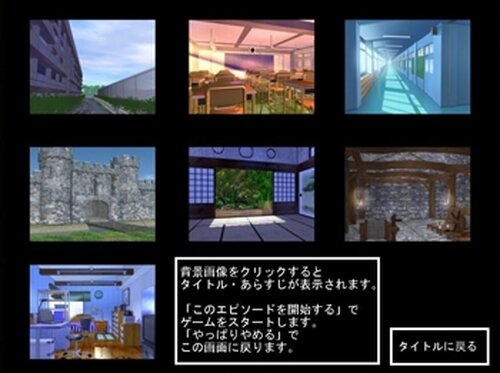 恋愛メイカー Game Screen Shot5