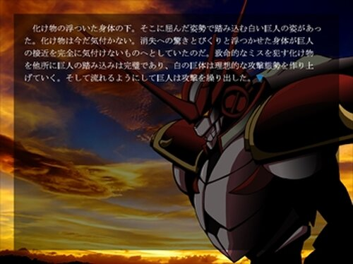 虚構英雄ジンガイアVol.1 Game Screen Shots