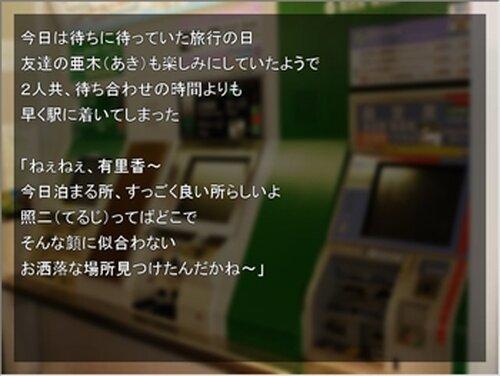日記 Game Screen Shot2