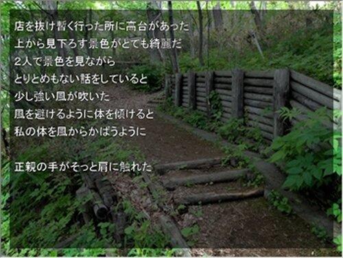 日記 Game Screen Shot3