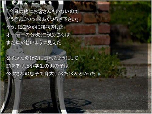 日記 Game Screen Shots