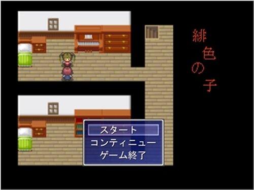 緋色の子 Game Screen Shot2