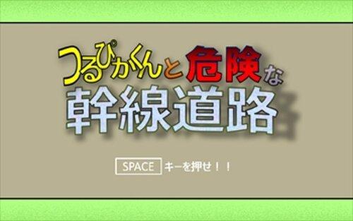 つるぴかくんと危険な幹線道路 Game Screen Shot2