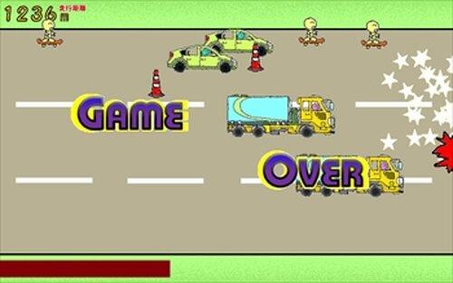 つるぴかくんと危険な幹線道路 Game Screen Shot4