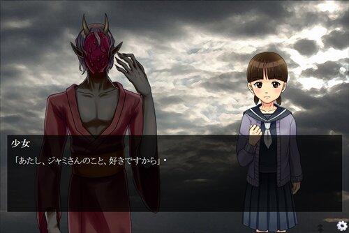 ジャミと呼ばれた妖怪 Game Screen Shot1