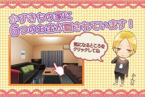 トナリの同居人~オトナの宝探し~ Game Screen Shot3